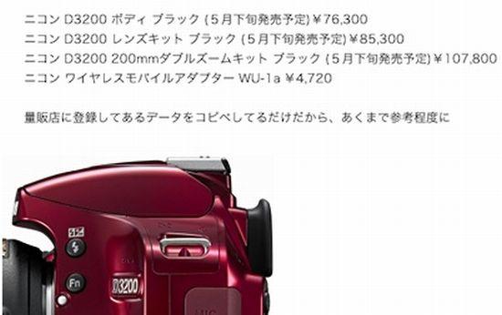 Nikon D3200 rumor