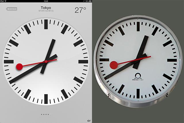 ios mondaine clock comparison
