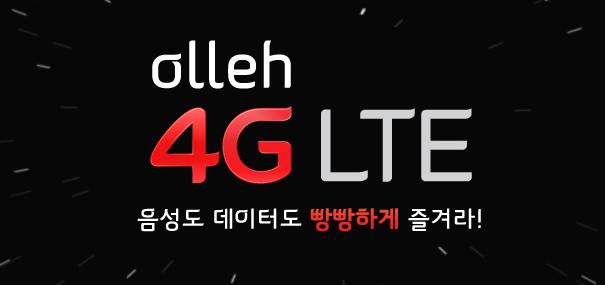 Olleh 4G LTE