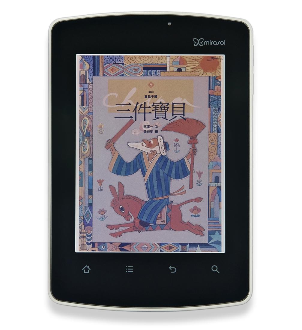 Koobe Jin Yong e-reader