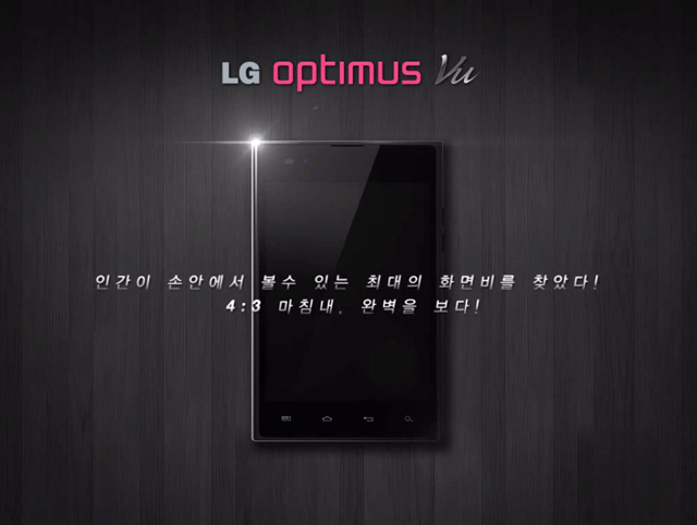 LG Optimus Vu Teaser Image