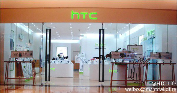 HTC Flagship Beijing