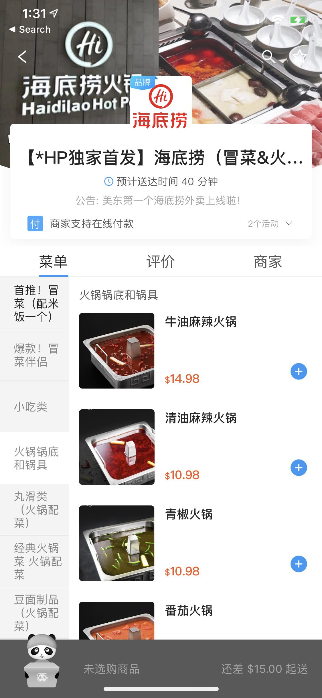A screenshot of a mobile phone's Haidilao ordering system in Chinese.