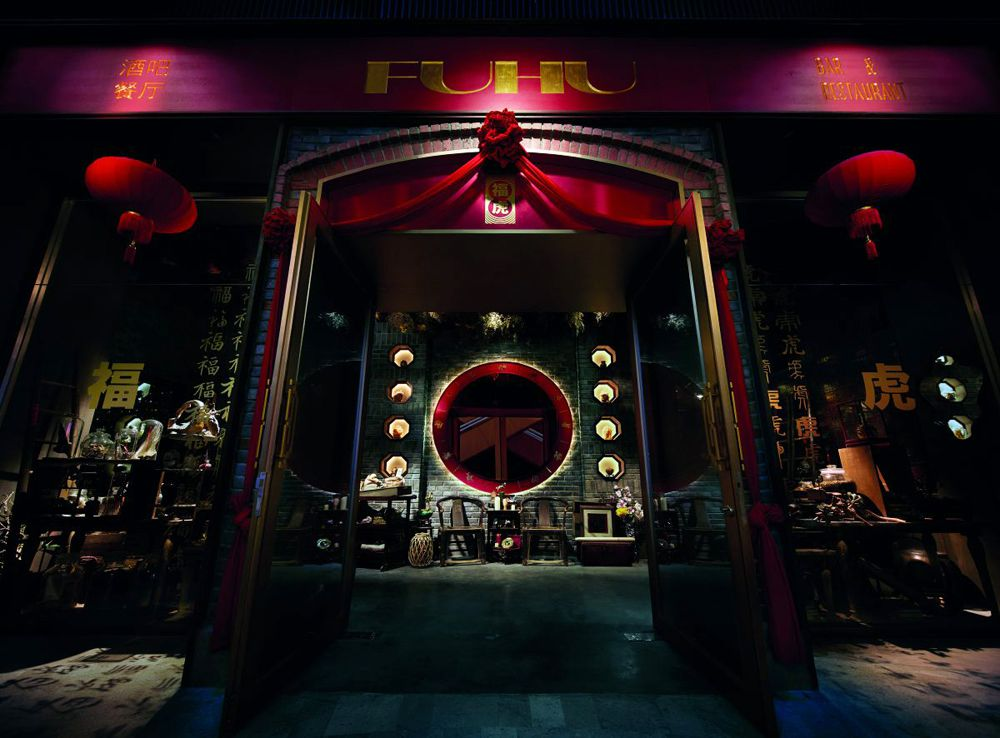 The ornate entrance to contemporary Chinese restaurant Fuhu in Singapore.