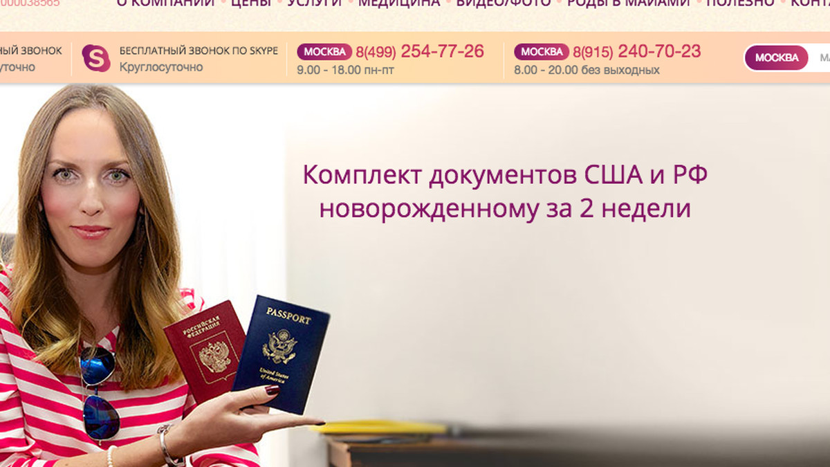 """Front page of a birth agency website. """"American and Russian documents for the newborn in two weeks"""", says the ad. The agency, based in the US, offers all-inclusive packages for birth tourists from Russia."""