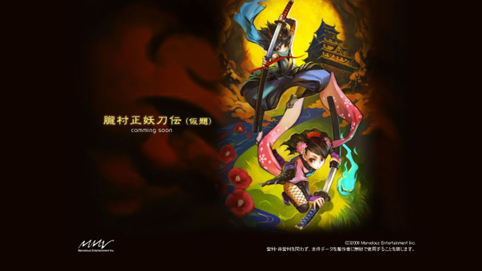Muramasa The Demon Blade Gets New Dlc In Vita Port Polygon