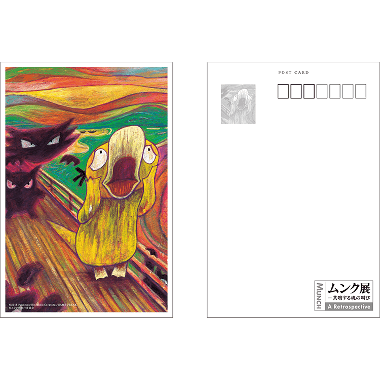 Special Pokémon Trading Cards Inspired By The Scream Polygon