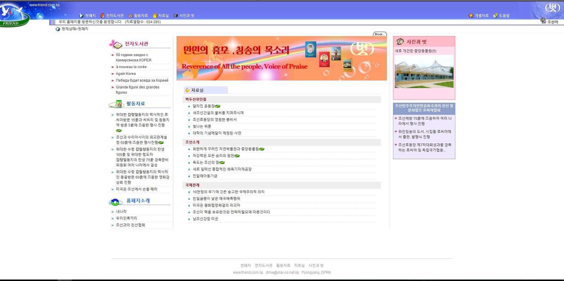 north korea website