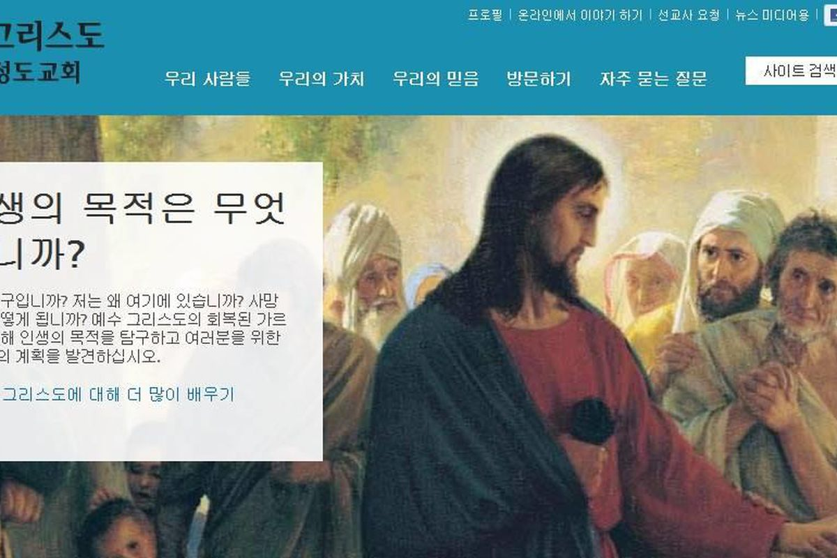A screenshot of the new Mormon.org page in Korean, one of 19 new Mormon.org languages.