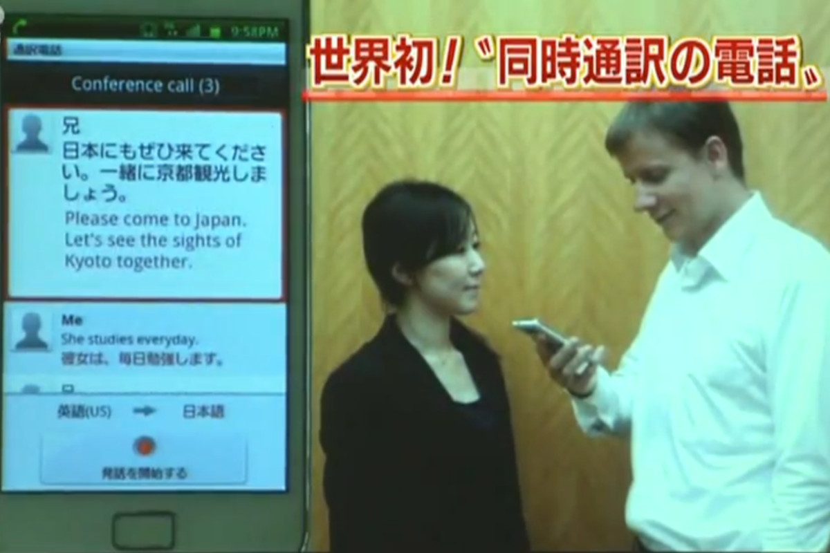 NTT Docomo real-time translator