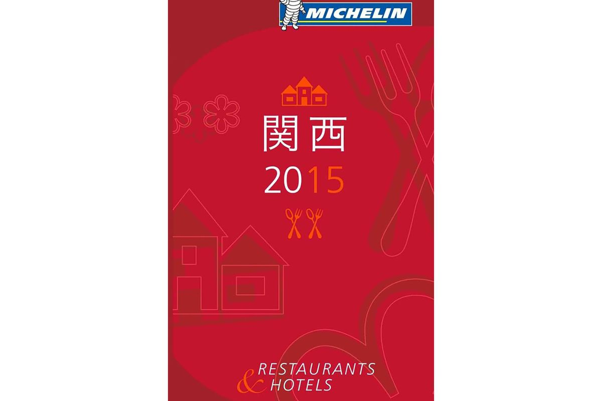 Michelin Announces 2015 Stars for Tokyo - Eater 908943450a07