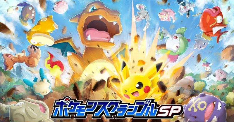 A new Pokémon mobile game just appeared