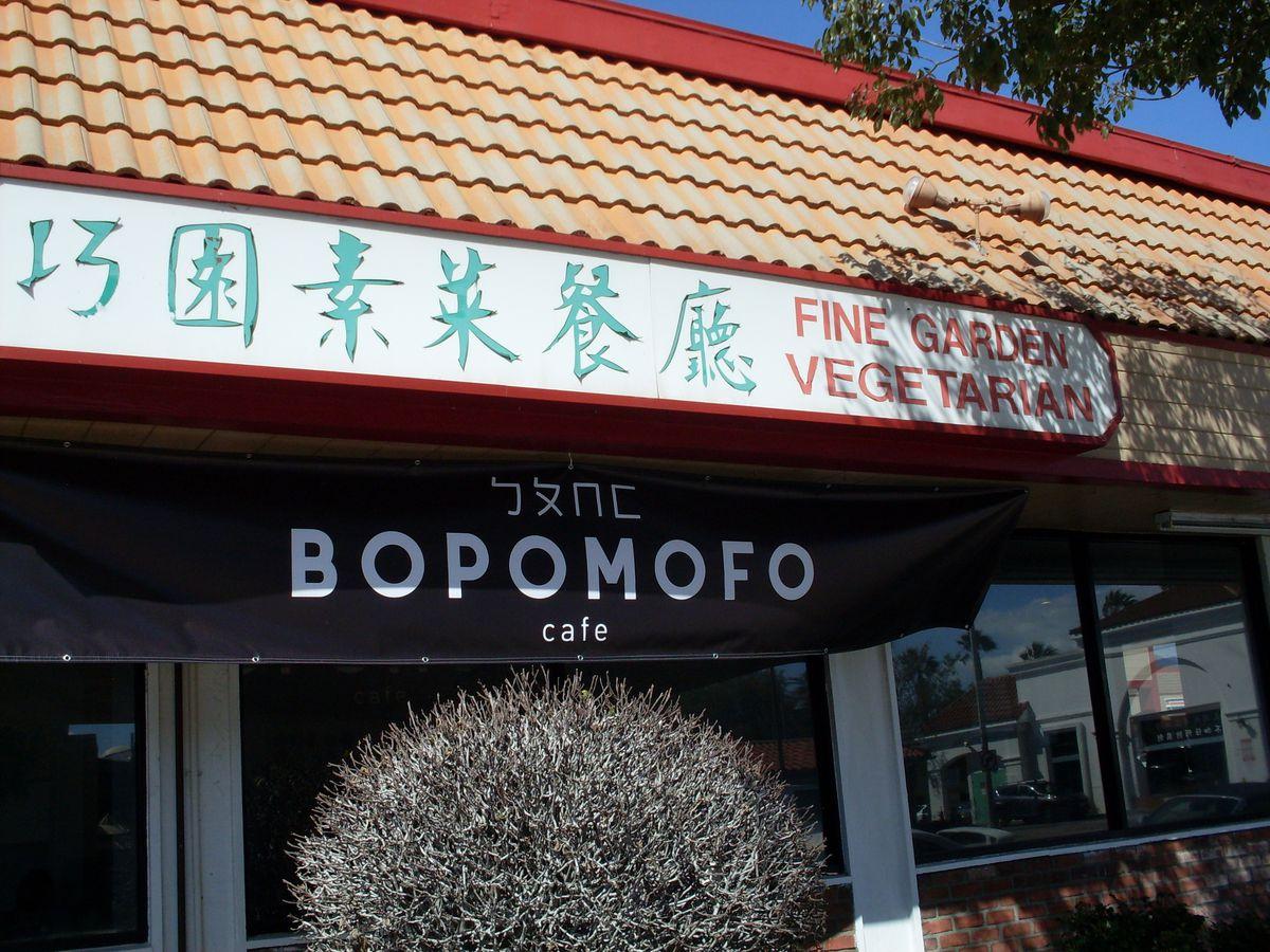 Bopomofo Cafe