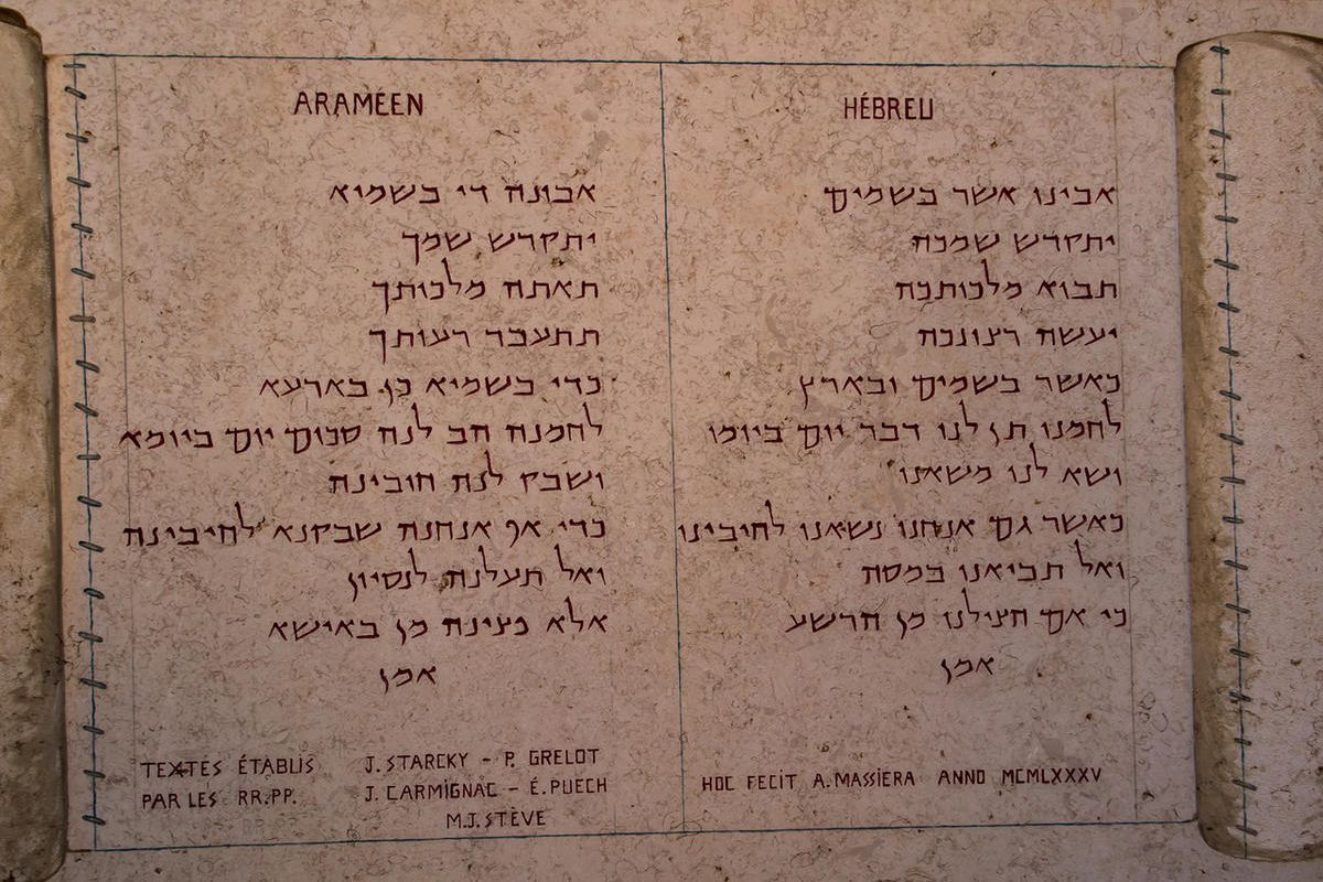 Text of the Pater Noster prayer in Hebrew and Aramaic (Jesus languages) on one of the walls within the Church of the Pater Noster on Mount of Olives in Jerusalem on July 13, 2015.