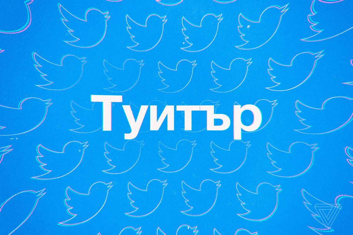 Twitter is treating bulgarians tweeting in cyrillic like russian illustration by alex castro the verge thecheapjerseys Image collections