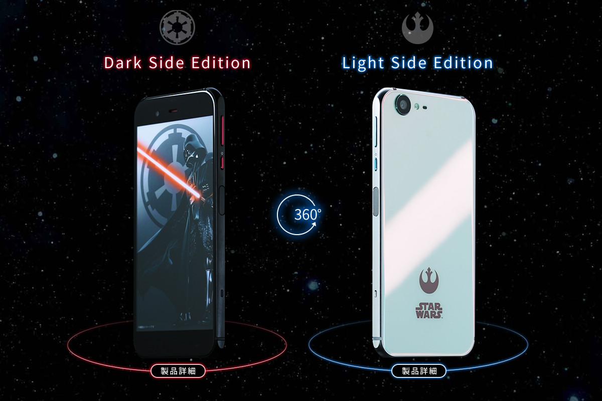 Starwars Wallpaper Cellphone: Star Wars Smartphones Are Coming To SoftBank In Japan