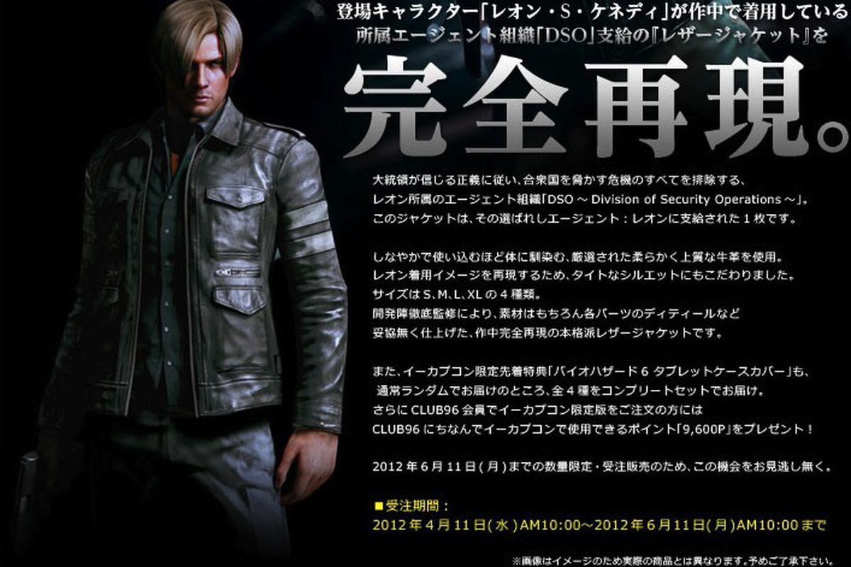 Resident Evil 6 - Leon's leather jacket