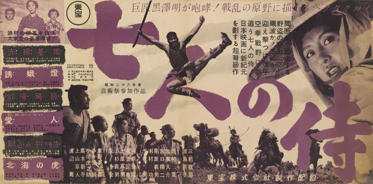 SEVEN SAMURAI 七人の侍 1954 Akira Kurosawa Vintage Movie Cinema Poster Film Art