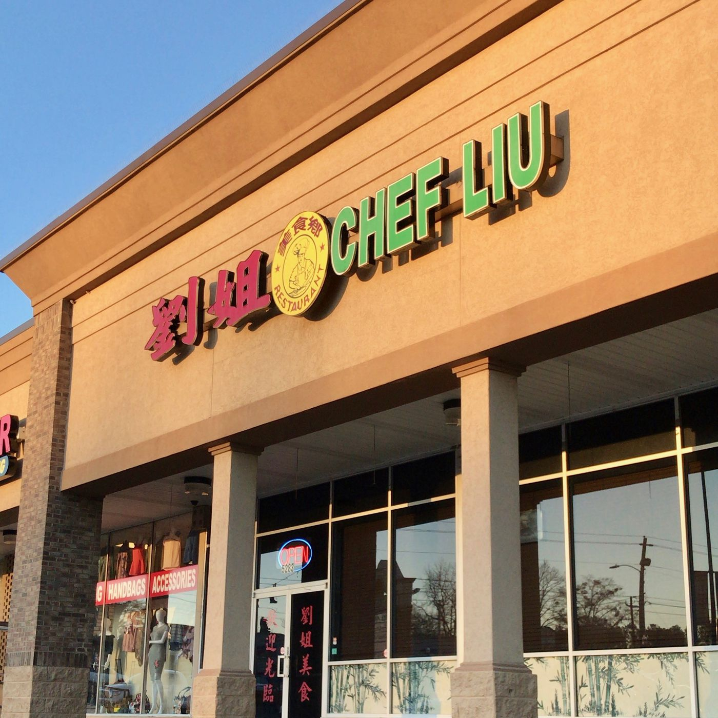 Chinese Restaurant Chef Liu On Buford Highway Is Closed