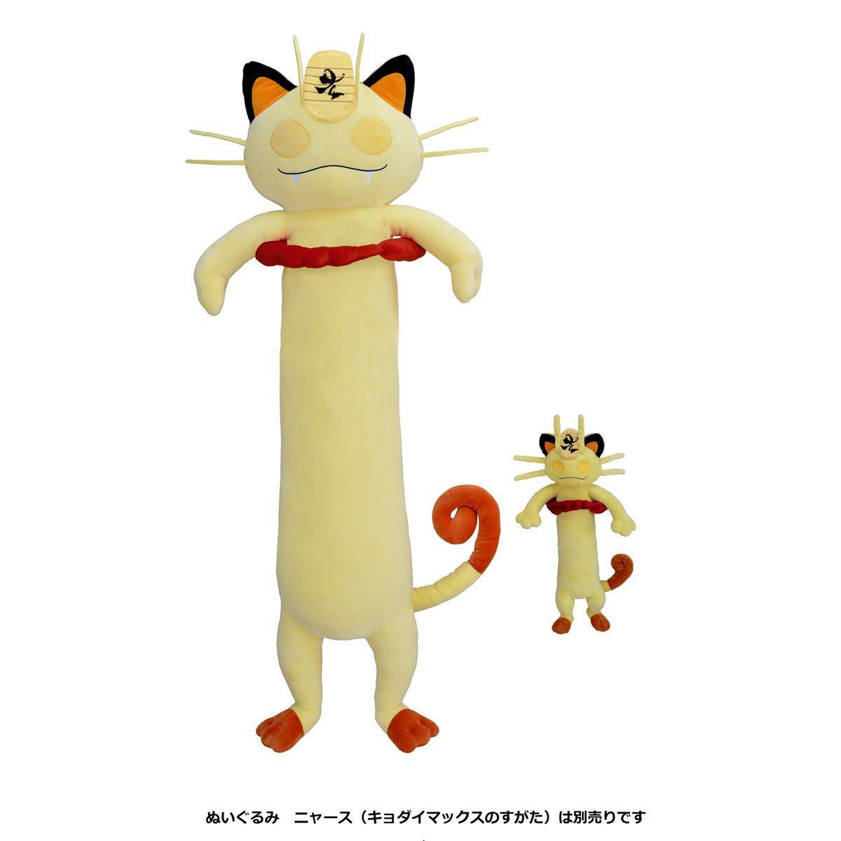 The Super Gigantamax Meowth plush toy next to the standard Gigantamax Meowth plush toy