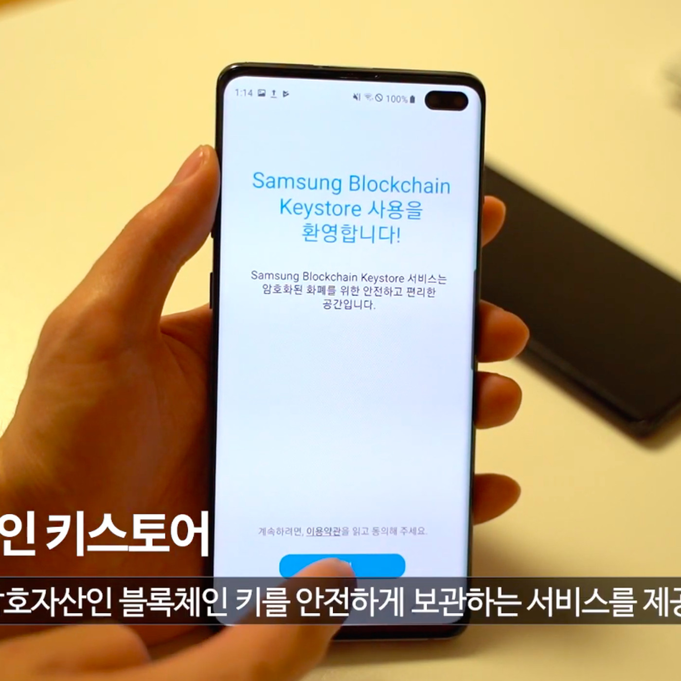 samsung cryptocurrency wallet