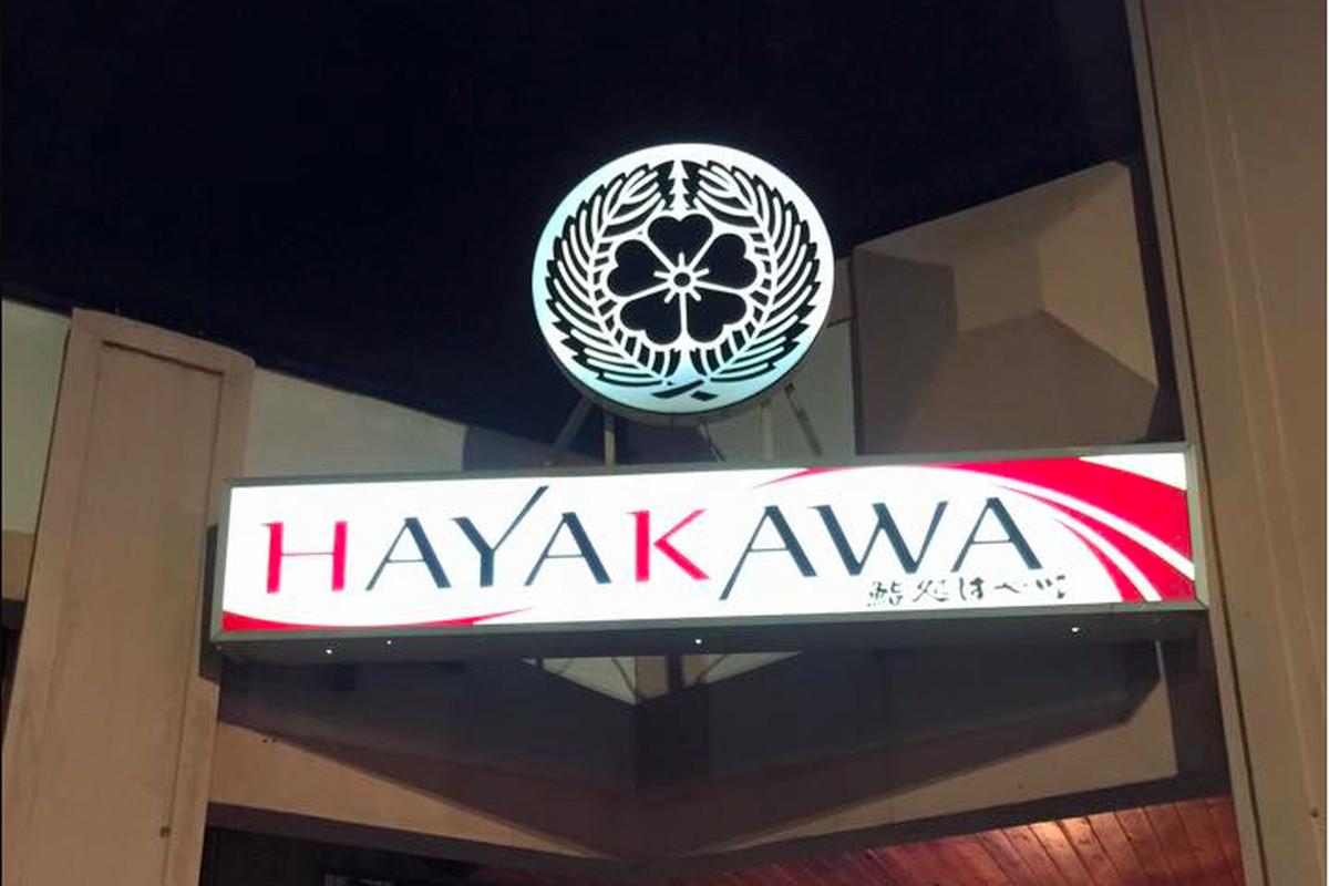 Exterior signage at Sushi House Hayakawa.