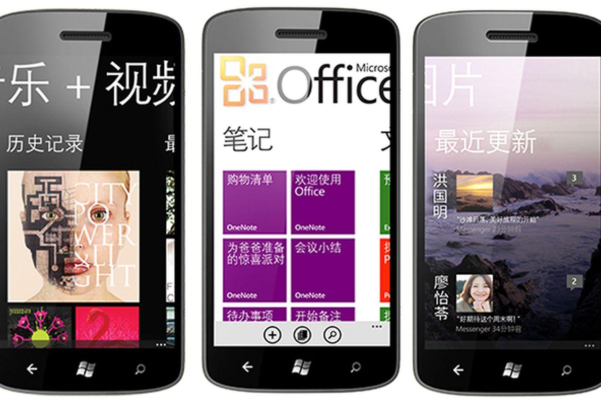 Windows Phone China