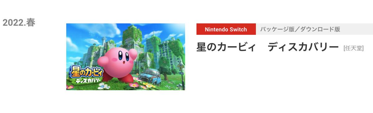 Kirby: Discovery of the Stars Nintendo Japan leak
