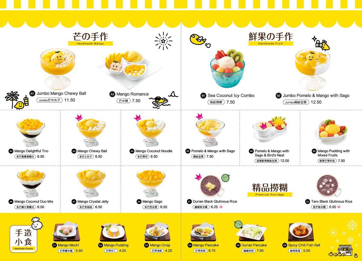 Hui Lau Shan menu page two