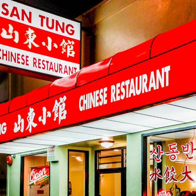 Chinese Restaurants Open On Christmas.Where To Eat On Christmas In San Francisco Eater Sf