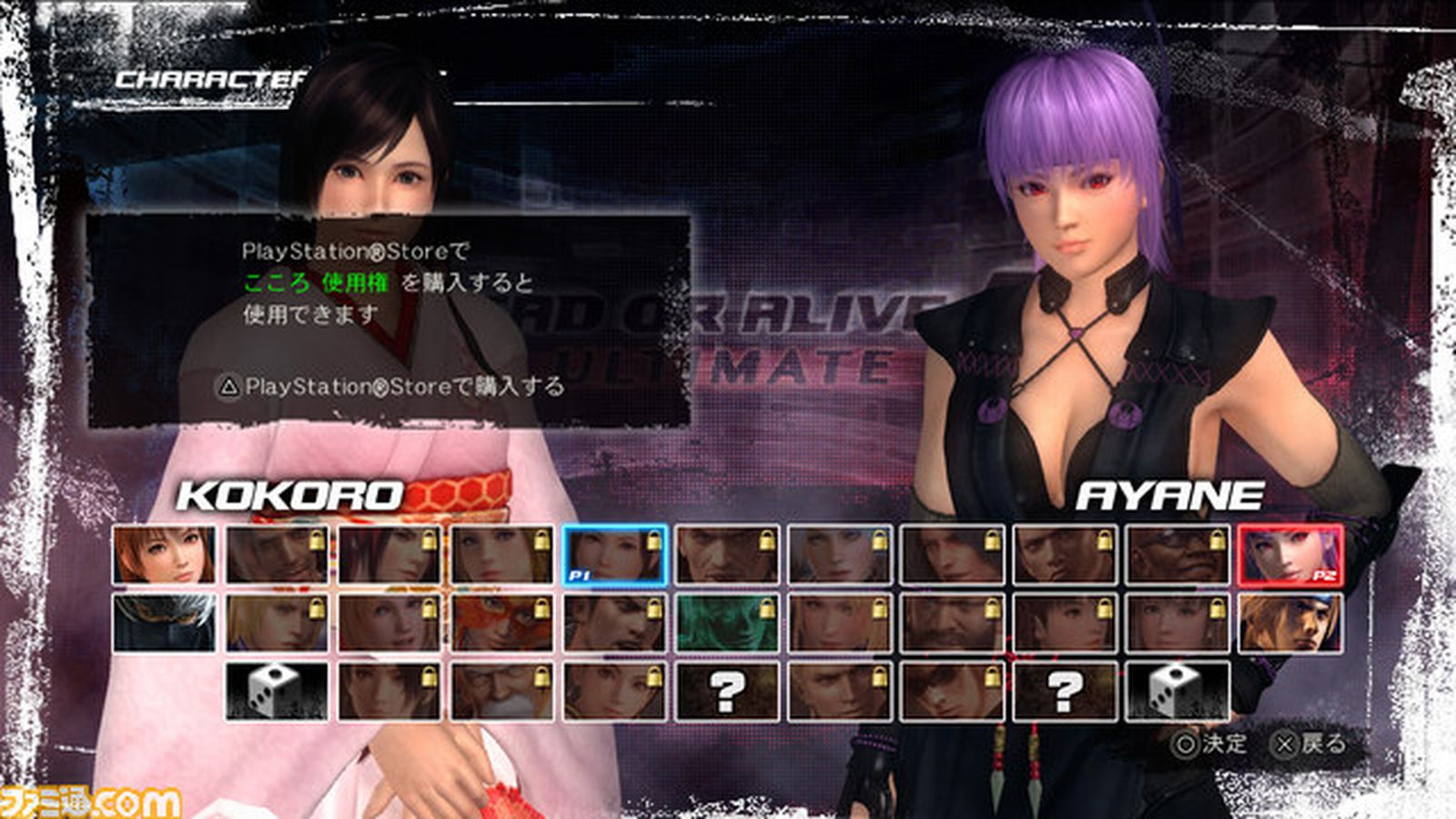 Dead Or Alive Free To Play