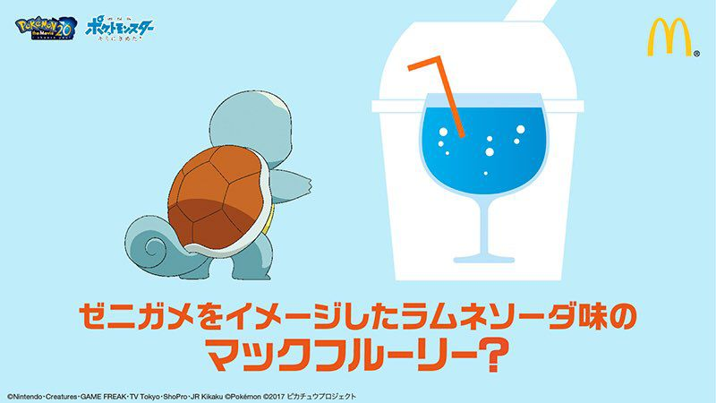 squirtle mcflurry