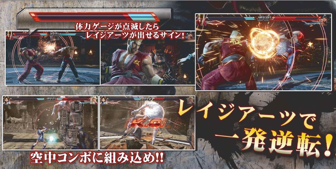 Tekken 7 - Rage Arts