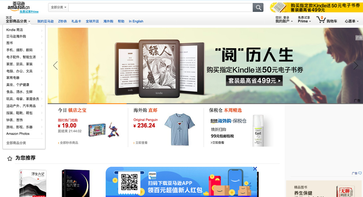 Amazon admits defeat against Chinese e-commerce rivals like