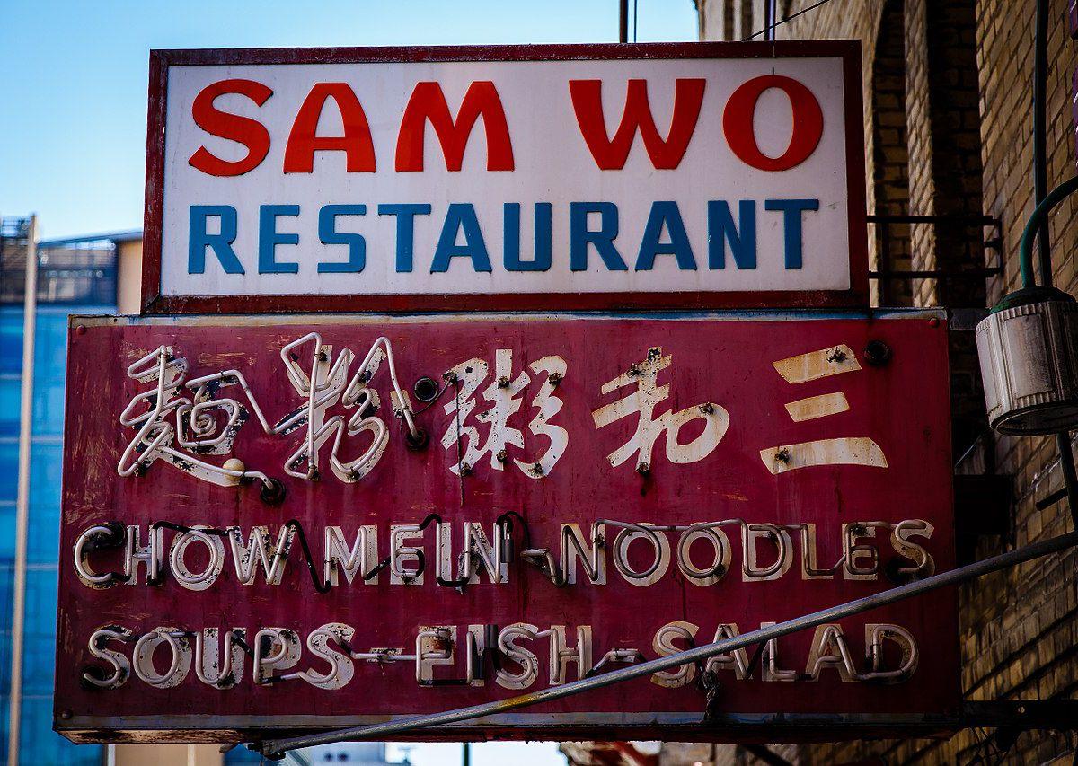 Exterior sign at Sam Wo
