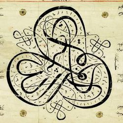 """Detail from Calligraphic Scroll, one of the pieces that will be part of BYU's exhibition, """"Beauty and Belief: Crossing Bridges with the Arts of Islamic Culture."""""""