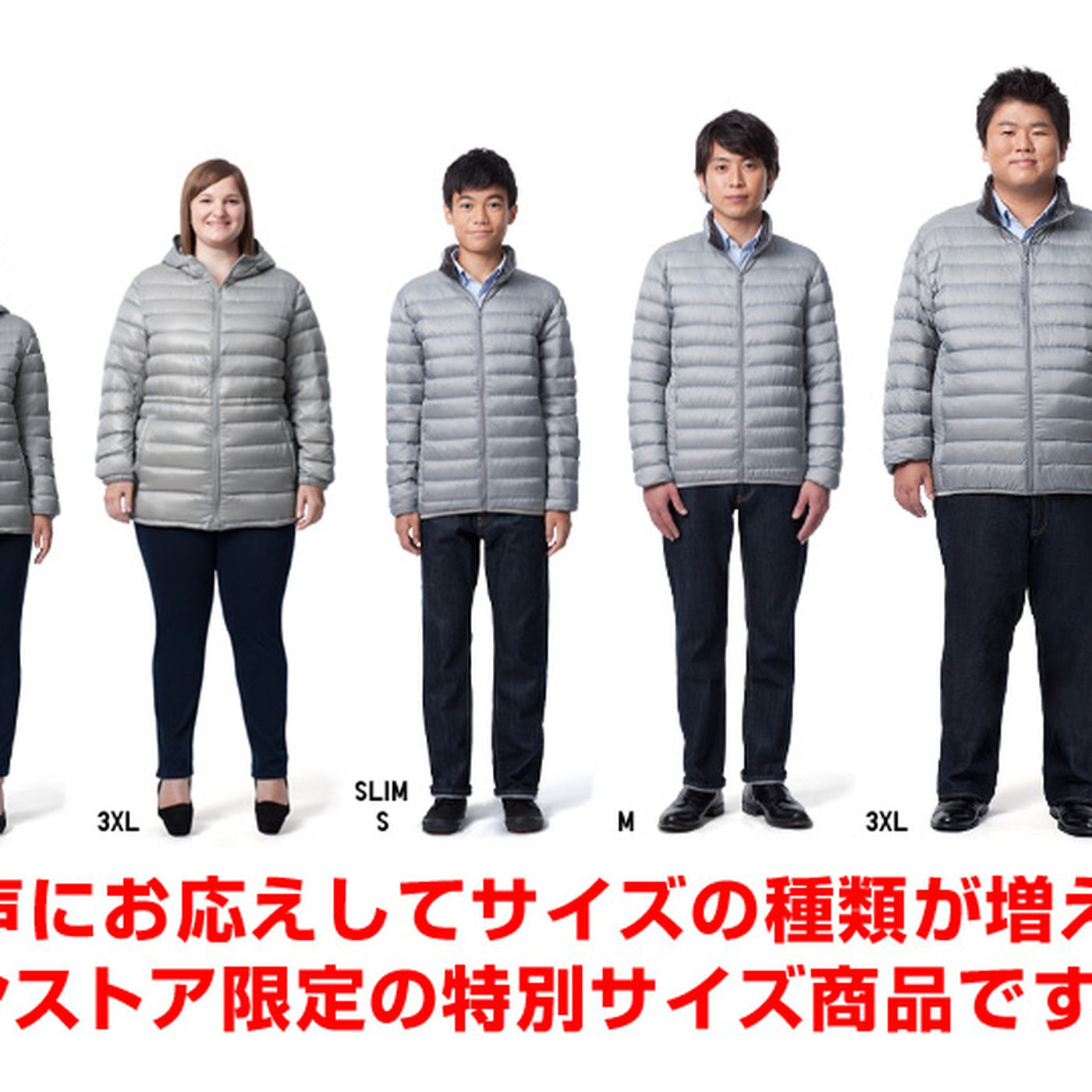 05a2dc415 Uniqlo to Offer Larger Sizes in the US - Racked