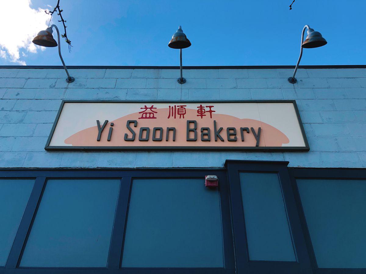 yi soon bakery allston