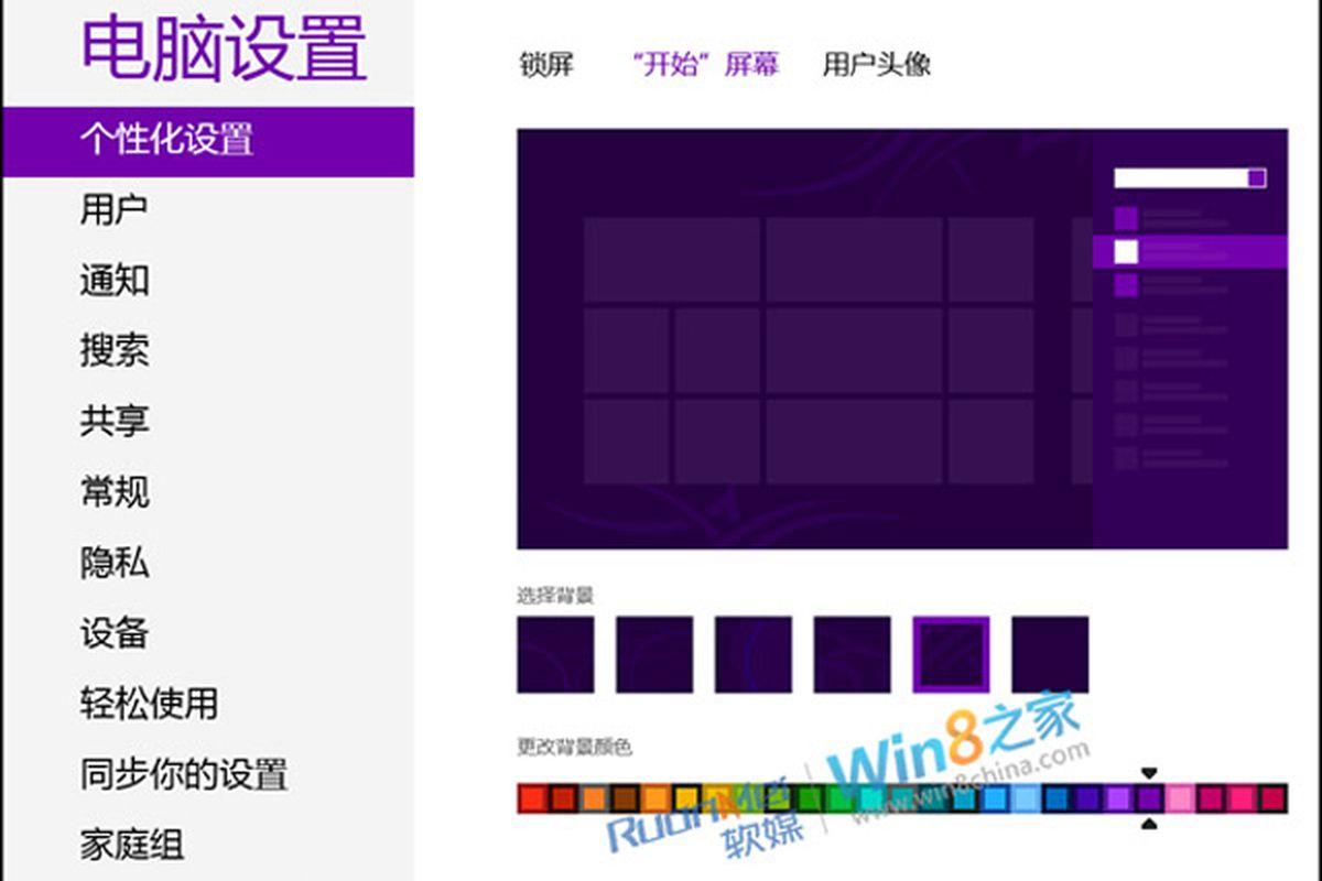 Windows 8 leak colors start screen