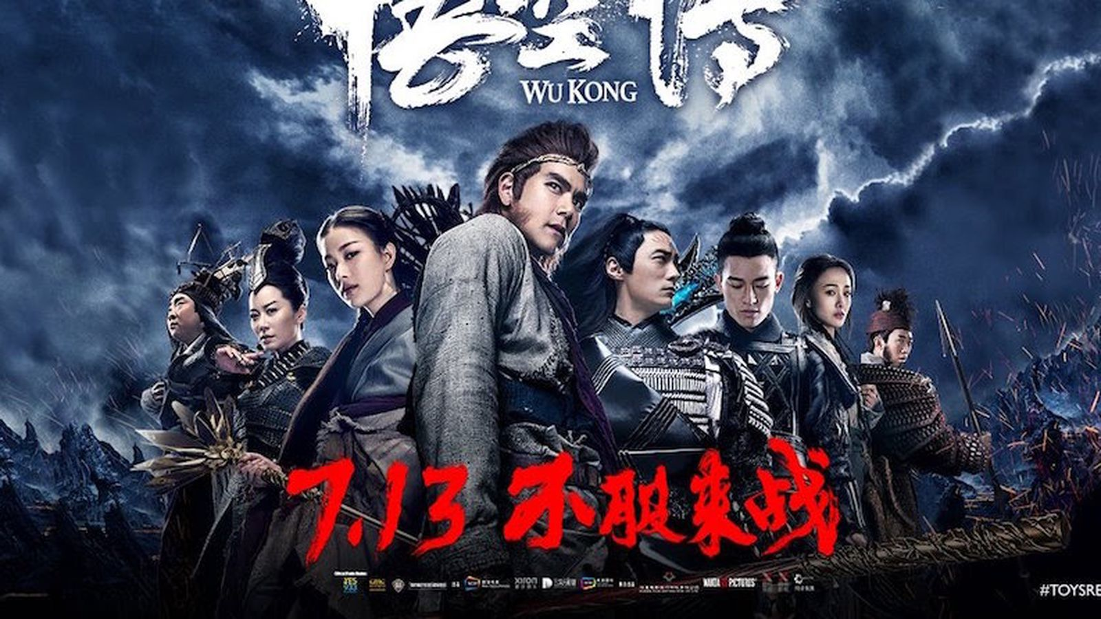 Wu Kong E F E A Ba E Bc A Poster