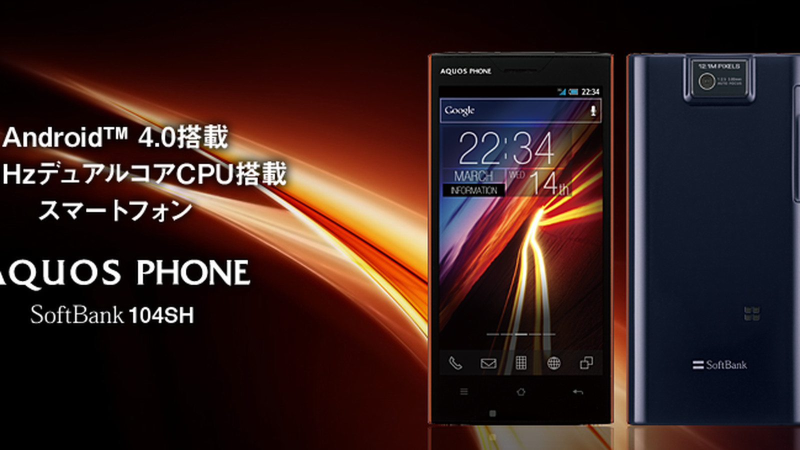 Sharp Aquos Phone 104SH launching with ICS this month, upgrades for