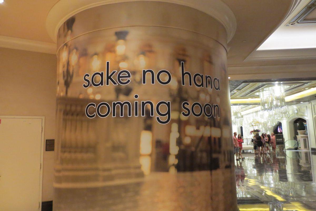 Sake no Hana signs at the Shoppes at the Palazzo