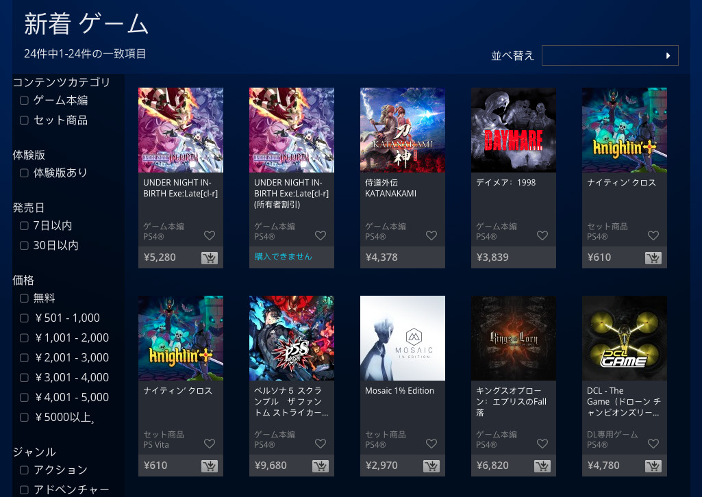 A screenshot of the Japanese PlayStation Store