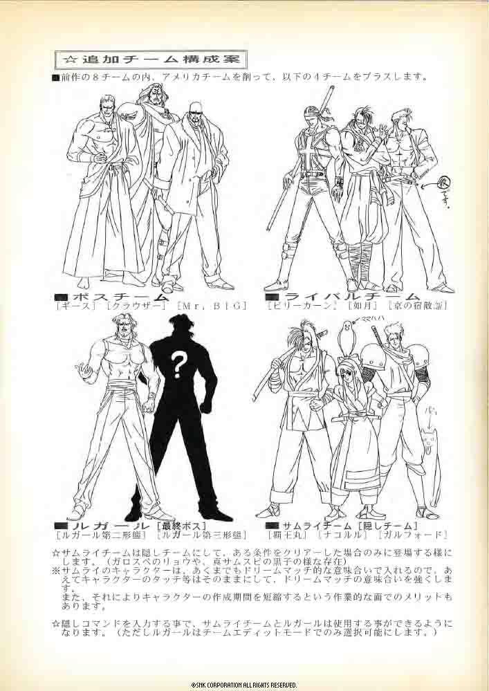 An old scan shows character sketches