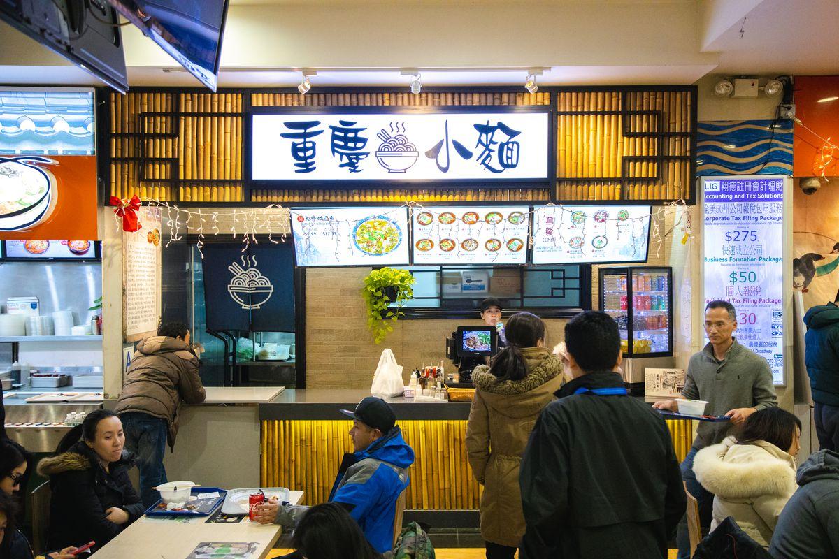 Chongqing Xiao Mian
