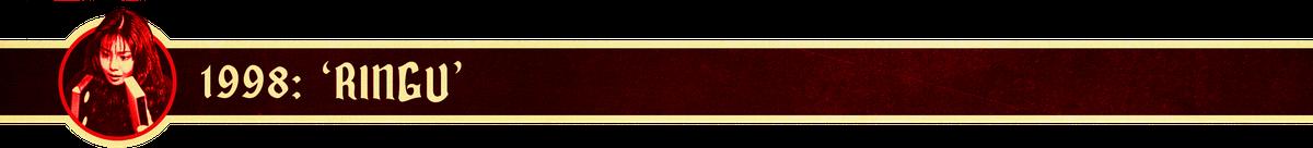 1998: 'Ringu'