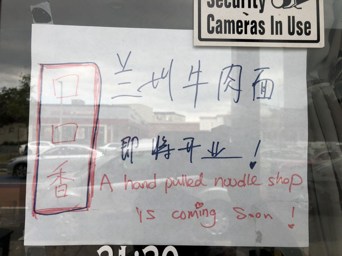 A sign in the window of Xi'an Street Foods in Allston indicates that it is being replaced by a hand-pulled noodle shop