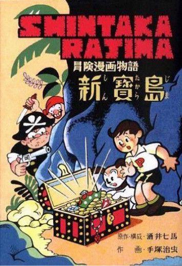 Osamu Tezuka's Shin Takarajima, or New Treasure Island.
