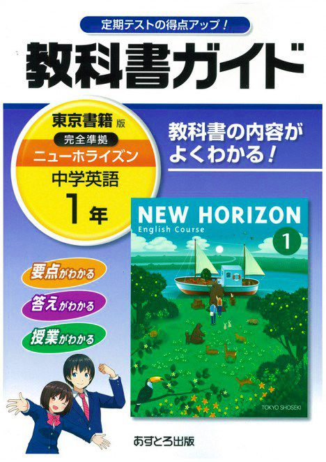 Updated New Horizon cover shows anime-style aesthetic