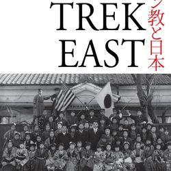 """""""The Trek East: Mormonism Meets Japan, 1901-1968"""" is by Shinji Takagi."""